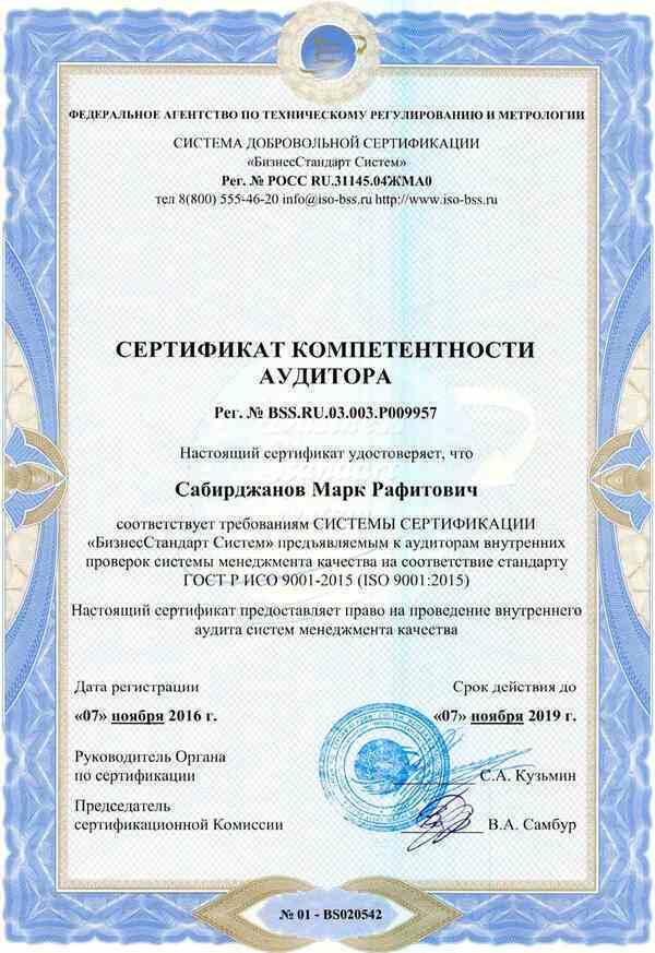 Сертификат компетентности аудитора