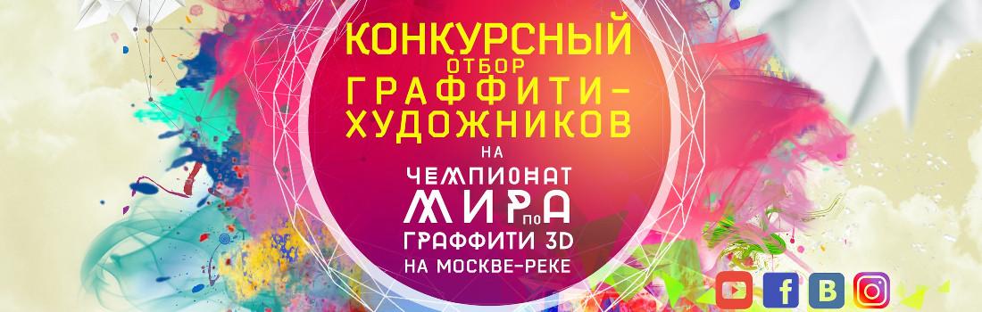 Уникальный чемпионат мира по 3D граффити